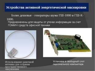 Устройства активной энергетической маскировки Более дешевые - генераторы шума