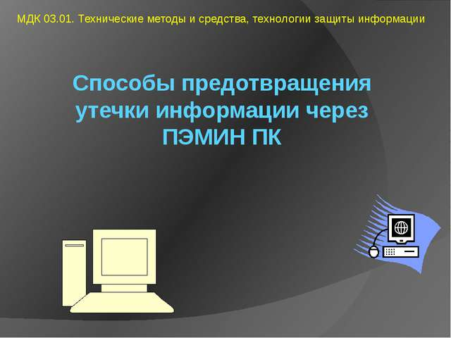 Способы предотвращения утечки информации через ПЭМИН ПК МДК 03.01. Технически...