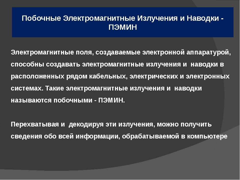 Побочные Электромагнитные Излучения и Наводки - ПЭМИН Электромагнитные поля,...