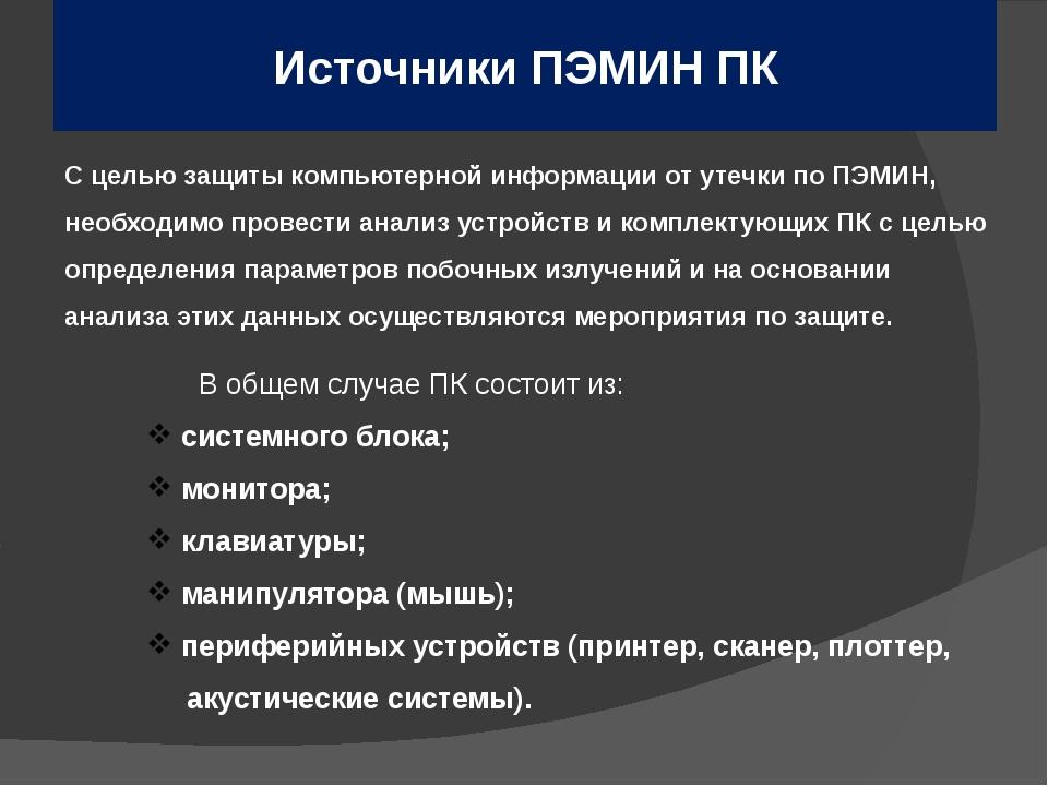 Источники ПЭМИН ПК С целью защиты компьютерной информации от утечки по ПЭМИН,...