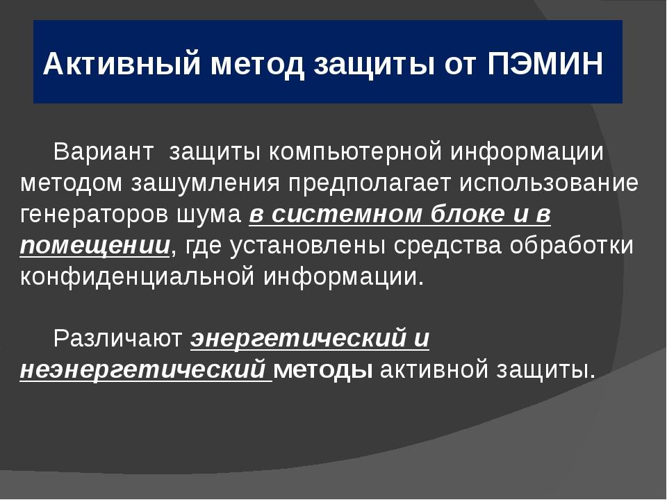 Активный метод защиты от ПЭМИН Вариант защиты компьютерной информации методом...