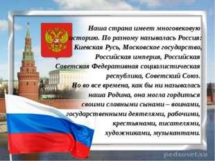 Наша страна имеет многовековую историю. По разному называлась Россия: Киевска