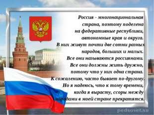 Россия - многонациональная страна, поэтому поделена на федеративные республ
