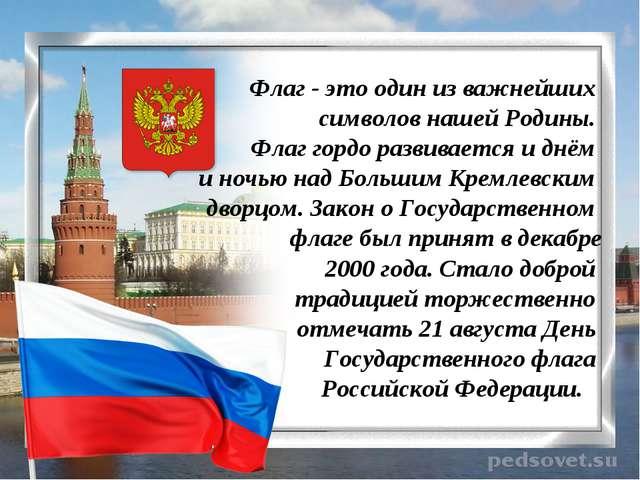 Флаг - это один из важнейших символов нашей Родины. Флаг гордо развивается и...