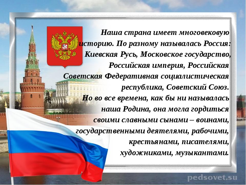 Наша страна имеет многовековую историю. По разному называлась Россия: Киевска...