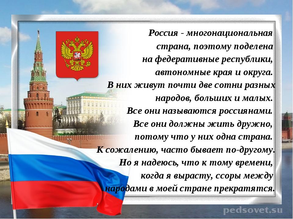 Россия - многонациональная страна, поэтому поделена на федеративные республ...