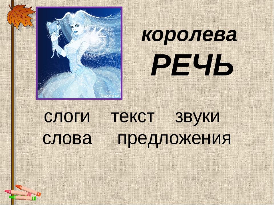 королева РЕЧЬ слоги текст звуки слова предложения