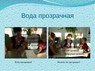 Вода прозрачная Вода прозрачная Молоко не прозрачное