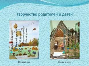 Творчество родителей и детей Осенний лес Домик в лесу