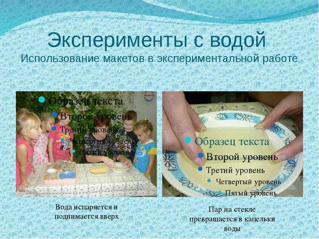 Эксперименты с водой Использование макетов в экспериментальной работе Вода ис...
