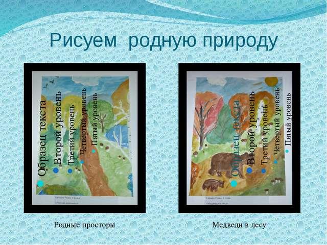 Рисуем родную природу Медведи в лесу Родные просторы