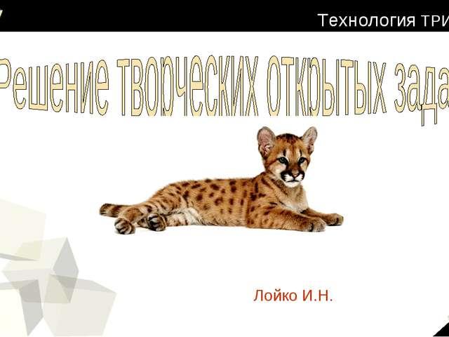Лойко И.Н. Технология ТРИЗ *