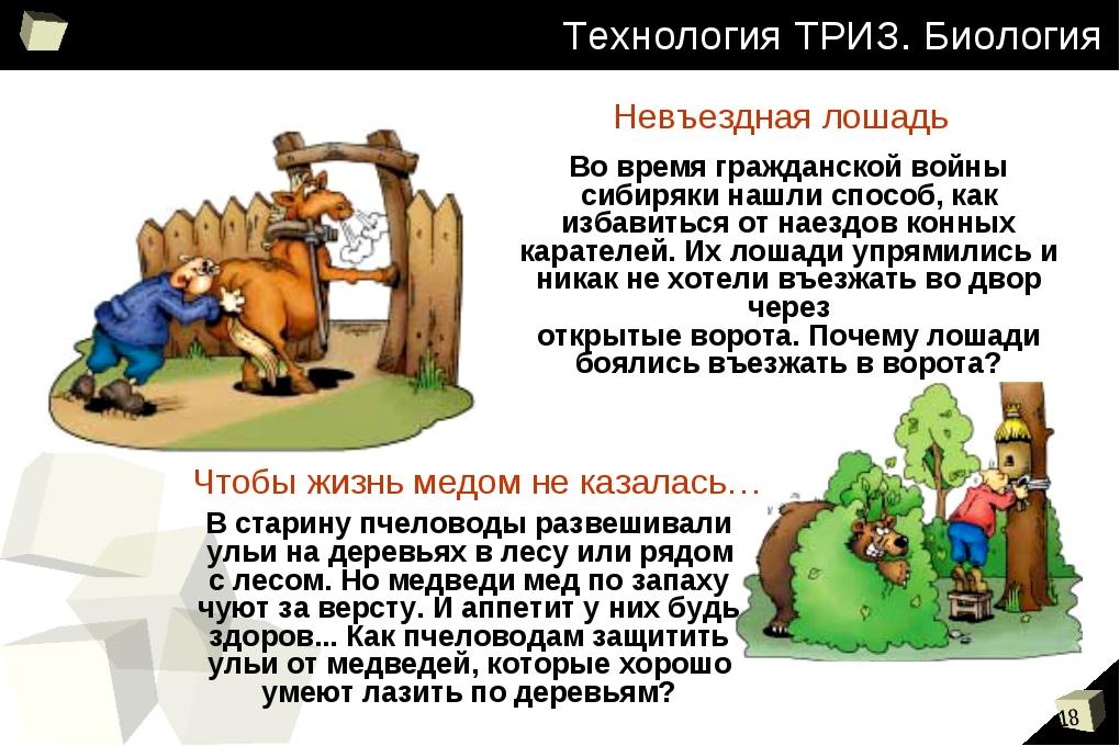 Технология ТРИЗ. Биология Невъездная лошадь Во время гражданской войны сибиря...
