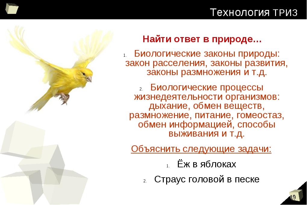 Технология ТРИЗ Биологические законы природы: закон расселения, законы развит...