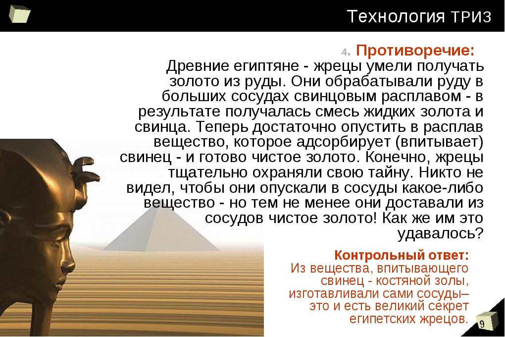 4. Противоречие: Древние египтяне - жрецы умели получать золото из руды. Они...