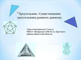 Треугольник. Существование треугольника равного данному. Урок геометрии для 7