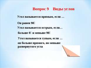 Вопрос 9 Виды углов Угол называется прямым, если … Он равен 90⁰ Угол называет