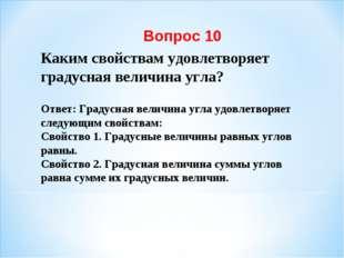 Вопрос 10 Каким свойствам удовлетворяет градусная величина угла? Ответ: Граду