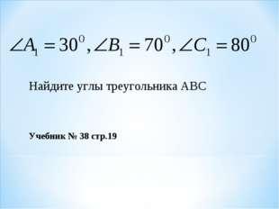 Найдите углы треугольника АВС Учебник № 38 стр.19