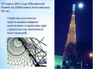 19 марта 2012 года Шуховской башне на Шаболовке исполнилось 90 лет Свойство ж