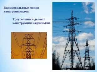 Высоковольтные линии электропередачи. Треугольники делают конструкции надежны
