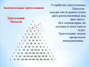 Треугольник Паскаля. Устройство треугольника Паскаля: каждое число равно сумм