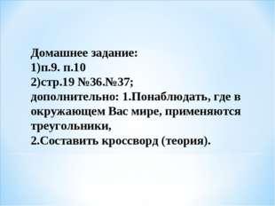 Домашнее задание: 1)п.9. п.10 2)стр.19 №36.№37; дополнительно: 1.Понаблюдать,