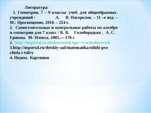 Литература: 1. Геометрия. 7 – 9 классы: учеб. для общеобразоват. учреждений