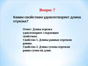 Вопрос 7 Каким свойствам удовлетворяет длина отрезка? Ответ: Длина отрезка уд