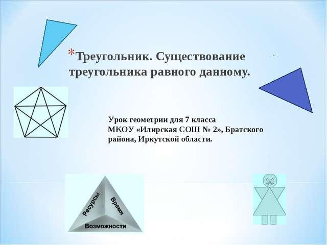 Треугольник. Существование треугольника равного данному. Урок геометрии для 7...