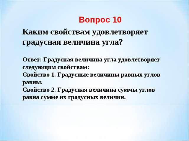 Вопрос 10 Каким свойствам удовлетворяет градусная величина угла? Ответ: Граду...