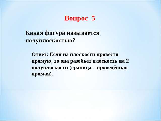 Вопрос 5 Какая фигура называется полуплоскостью? Ответ: Если на плоскости про...