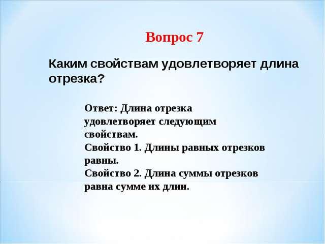 Вопрос 7 Каким свойствам удовлетворяет длина отрезка? Ответ: Длина отрезка уд...