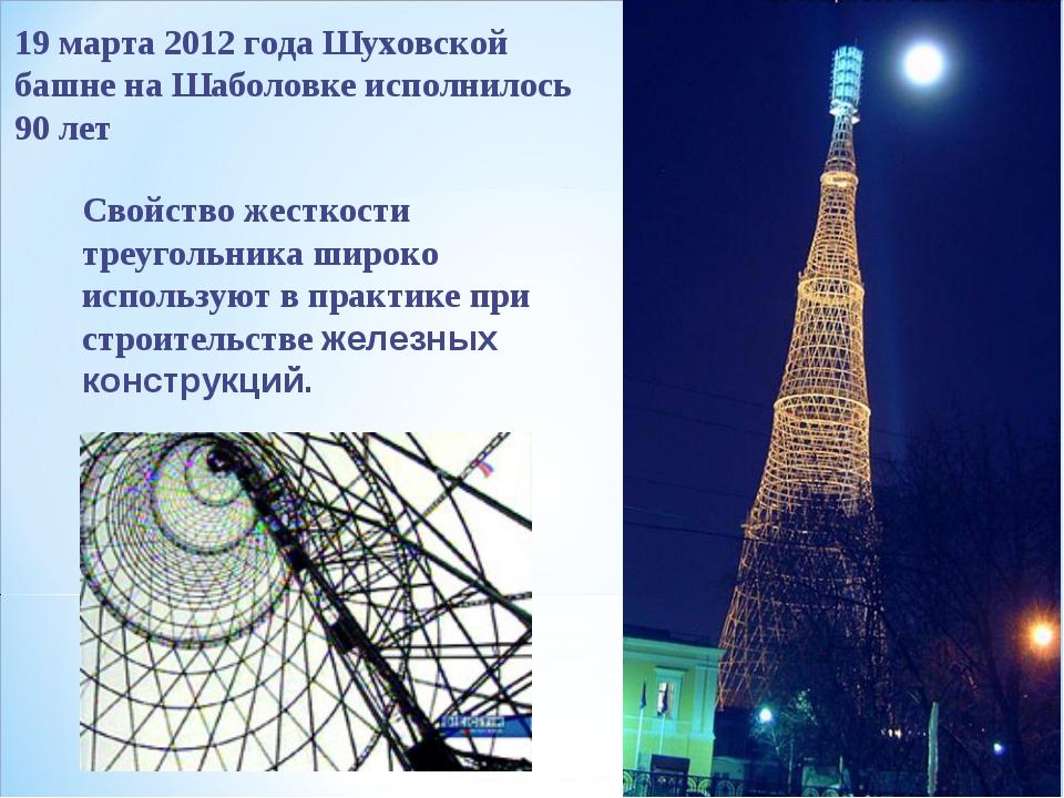 19 марта 2012 года Шуховской башне на Шаболовке исполнилось 90 лет Свойство ж...