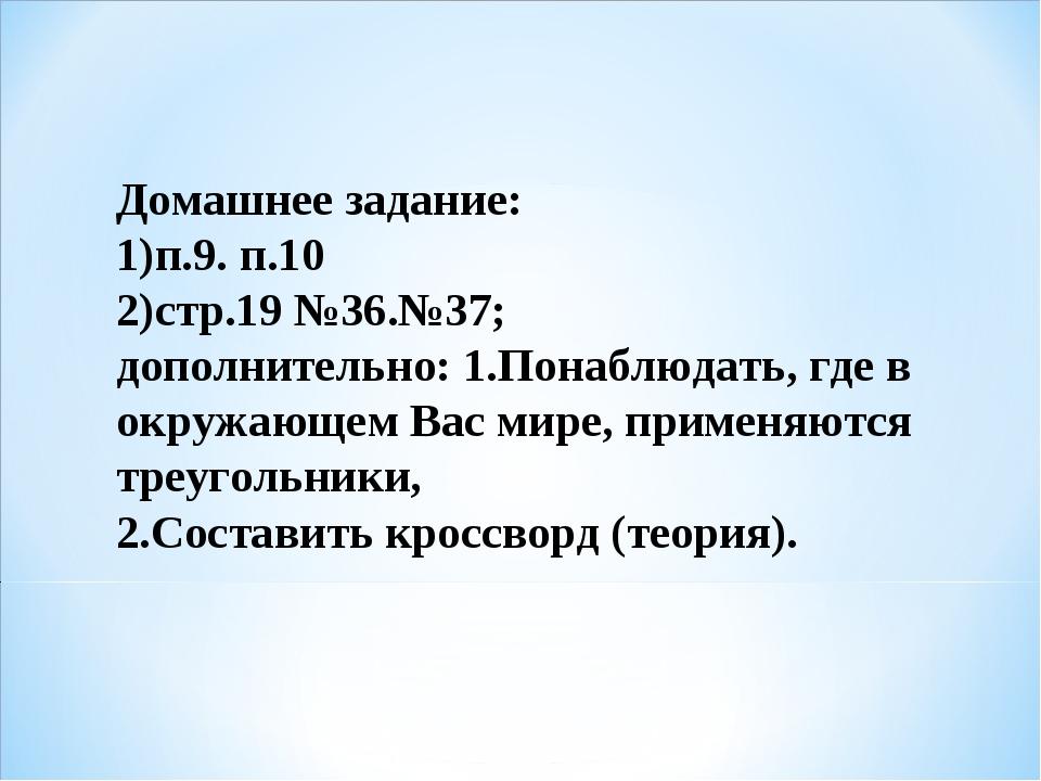 Домашнее задание: 1)п.9. п.10 2)стр.19 №36.№37; дополнительно: 1.Понаблюдать,...