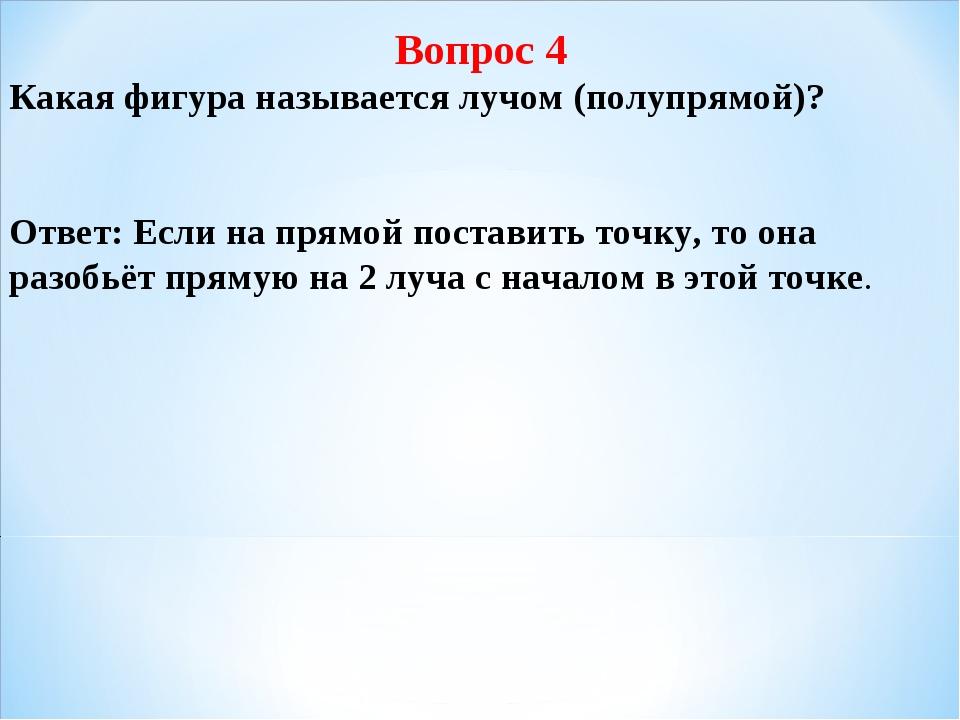 Вопрос 4 Какая фигура называется лучом (полупрямой)? Ответ: Если на прямой по...