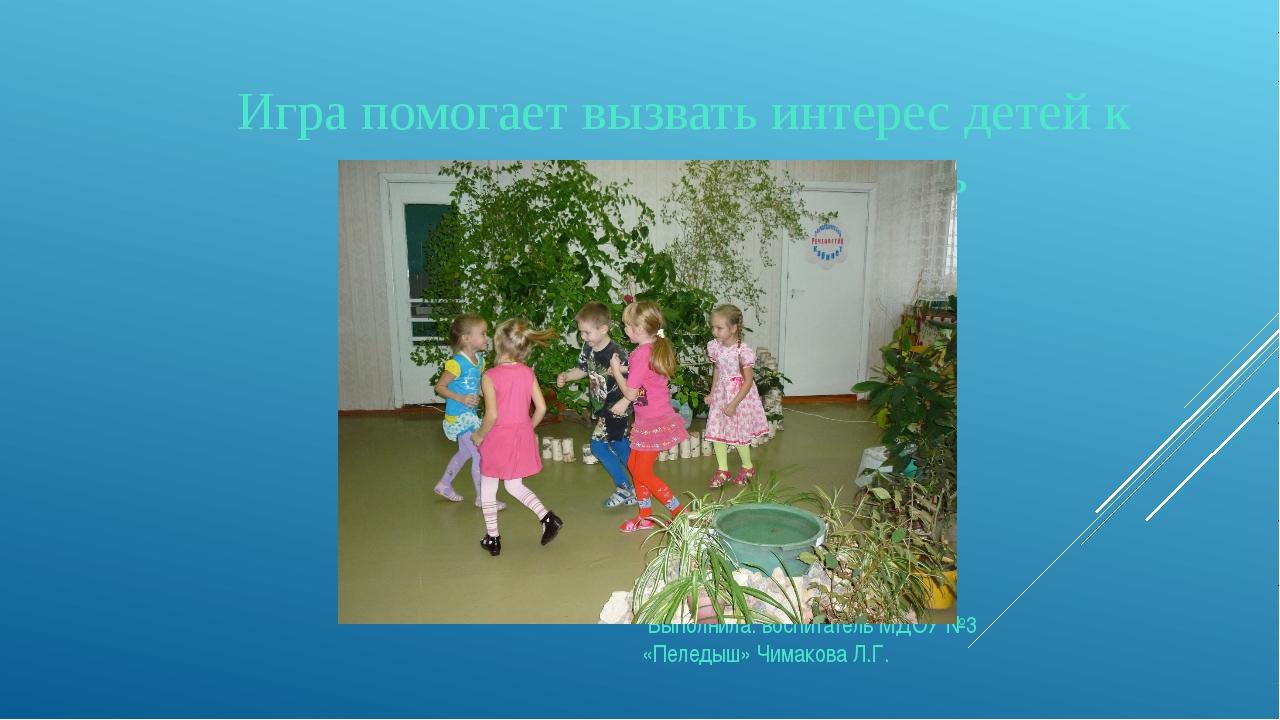 Игра помогает вызвать интерес детей к природе и развивает речь Выполнила: во...