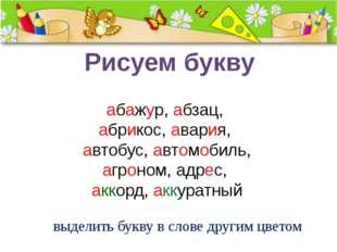 Рисуем букву выделить букву в слове другим цветом абажур,абзац, абрикос,ав