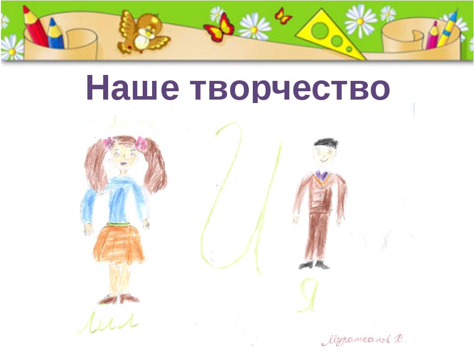 Наше творчество