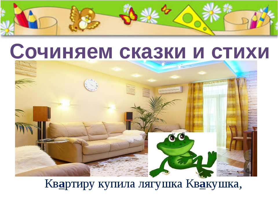 Сочиняем сказки и стихи Квартиру купила лягушка Квакушка,
