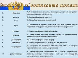 Этап №3 «Соотнесите понятия» 1. общество А. Семейный союз мужчины и женщины,
