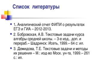 Список литературы 1. Аналитический отчет ФИПИ о результатах ЕГЭ и ГИА – 2012-