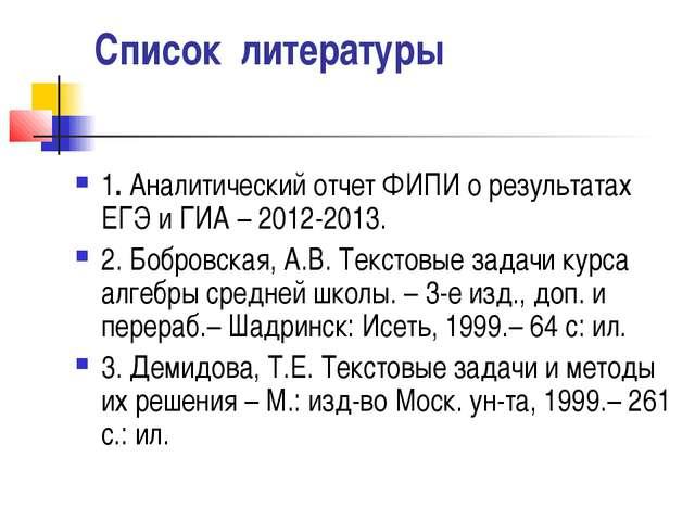 Список литературы 1. Аналитический отчет ФИПИ о результатах ЕГЭ и ГИА – 2012-...