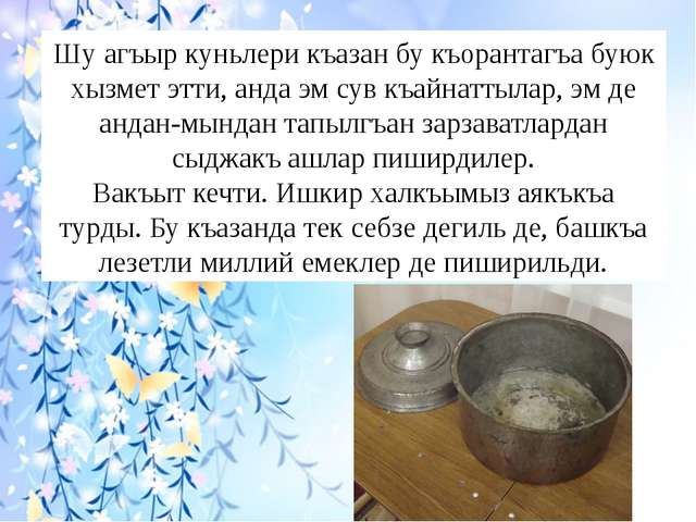 Шу агъыр куньлери къазан бу къорантагъа буюк хызмет этти, анда эм сув къайнат...