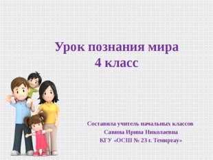 Урок познания мира 4 класс Составила учитель начальных классов Савина Ирина Н