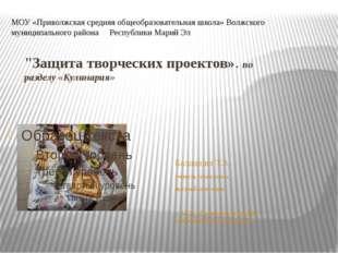"""Защита творческих проектов». по разделу «Кулинария» Балашова Т.А. учитель т"