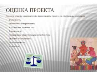 ОЦЕНКА ПРОЕКТА Проект и изделие оценивается во время защиты проекта по следую