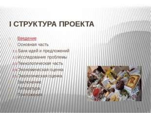 I СТРУКТУРА ПРОЕКТА Введение Основная часть 2.1 Банк идей и предложений 2.2 И
