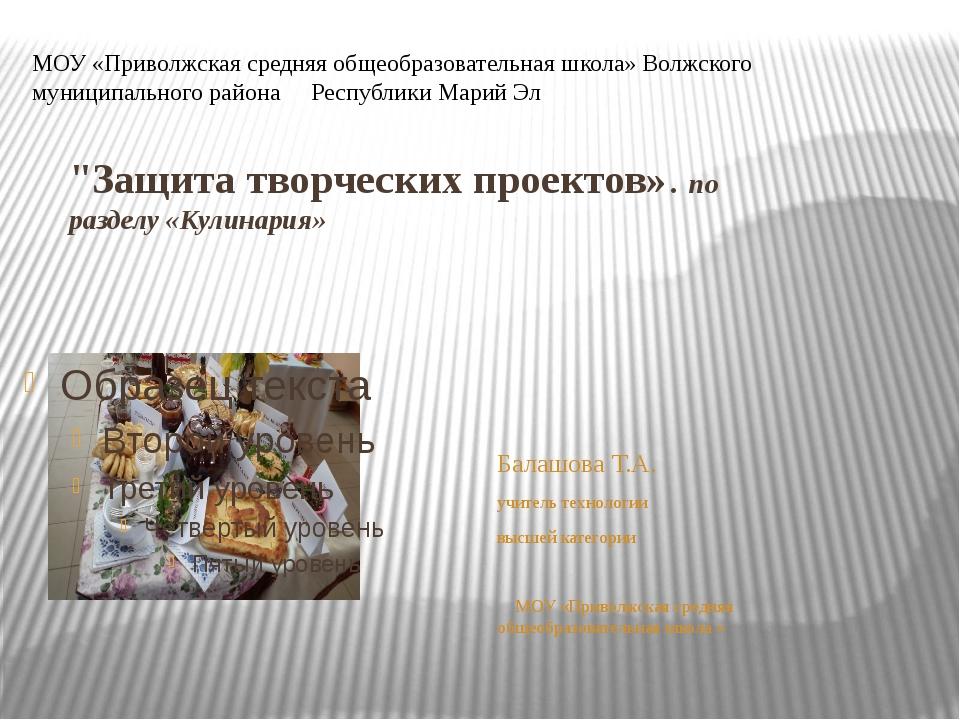 """Защита творческих проектов». по разделу «Кулинария» Балашова Т.А. учитель т..."