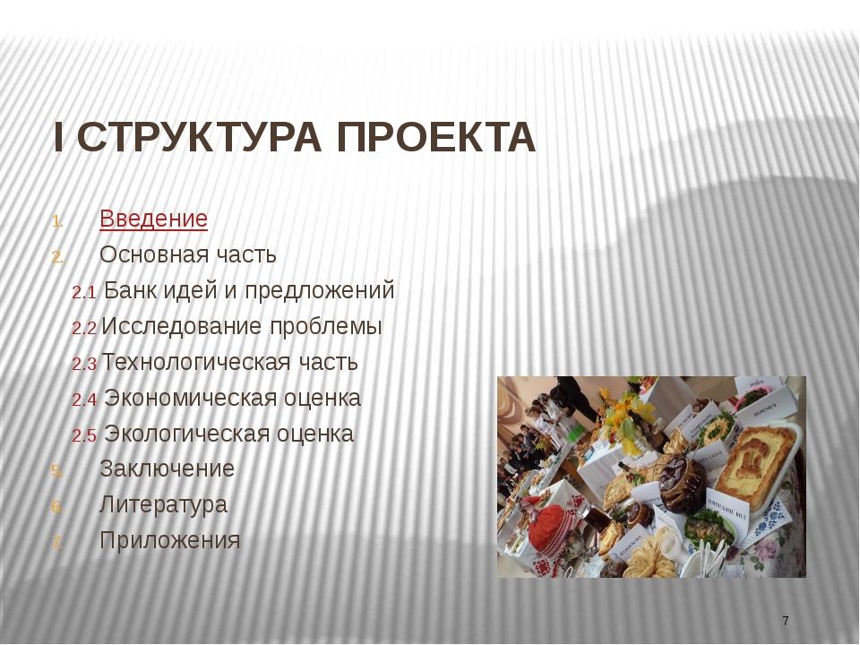 I СТРУКТУРА ПРОЕКТА Введение Основная часть 2.1 Банк идей и предложений 2.2 И...